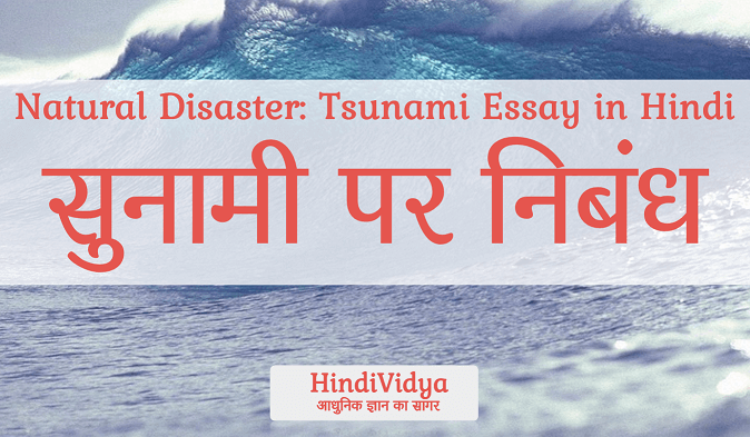 essay on natural disasters pdf Natural disasters, terrorist attacks, catastrophy - disaster response and evacuation procedures.