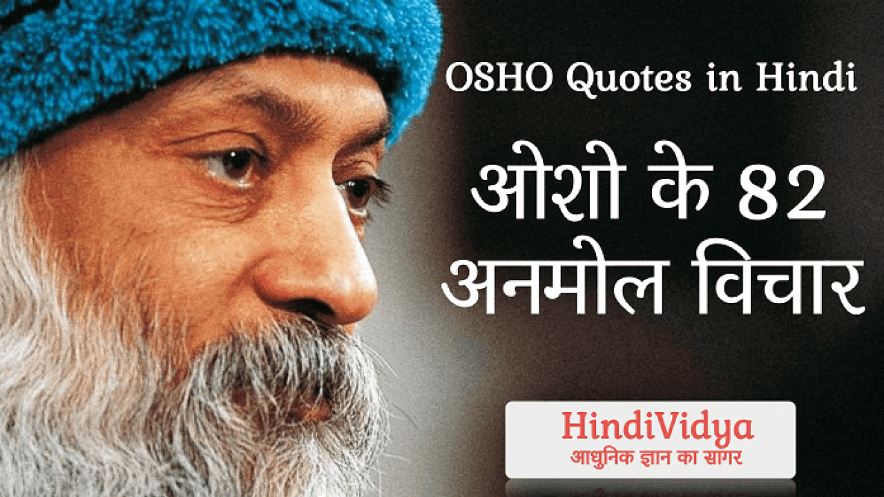 OSHO Quotes in Hindi – 175 ओशो के अनमोल विचार