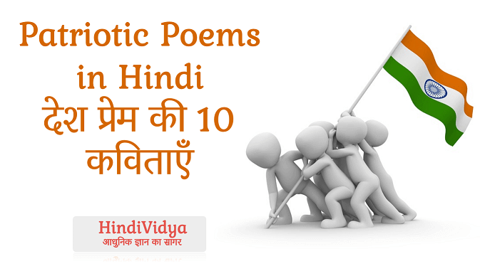 Patriotic Poems in Hindi