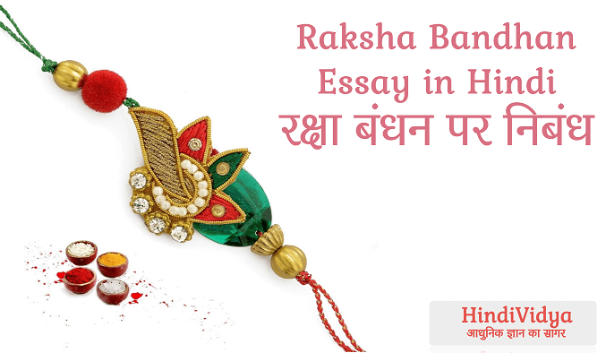 raksha bandhan essay in hindi रक्षा बंधन पर  pin it raksha bandhan essay