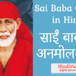 Sai Baba Quotes in Hindi – साईं बाबा के अनमोल वचन