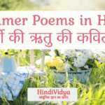 Summer Poems in Hindi