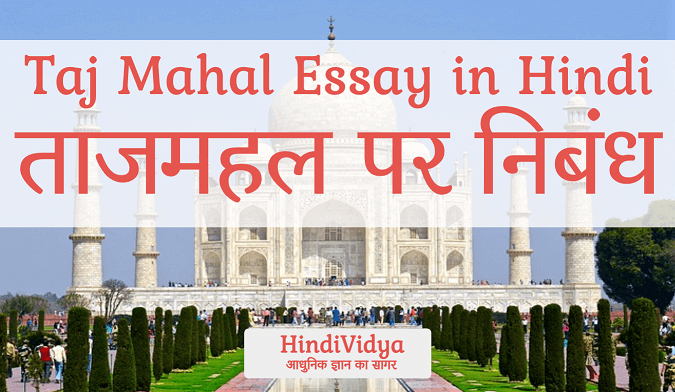 short essays on taj mahal Taj mahal india - located at agra in uttar pradesh, the taj mahal is one of the most splendid masterpieces of architecture in the world it was emperor shah jehan who ordered the building of the taj mahal, in honor of his beloved wife, arjumand banu who was later known as mumtaz mahal, which means,.