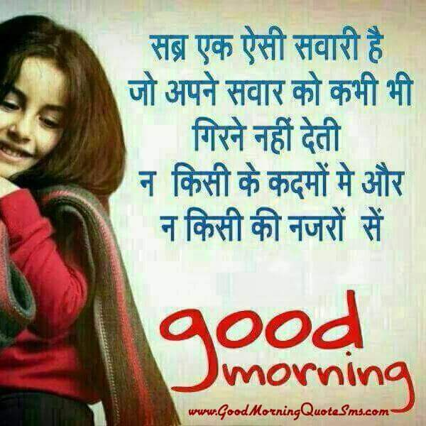 Good Morning Images In Hindi स प रभ त क