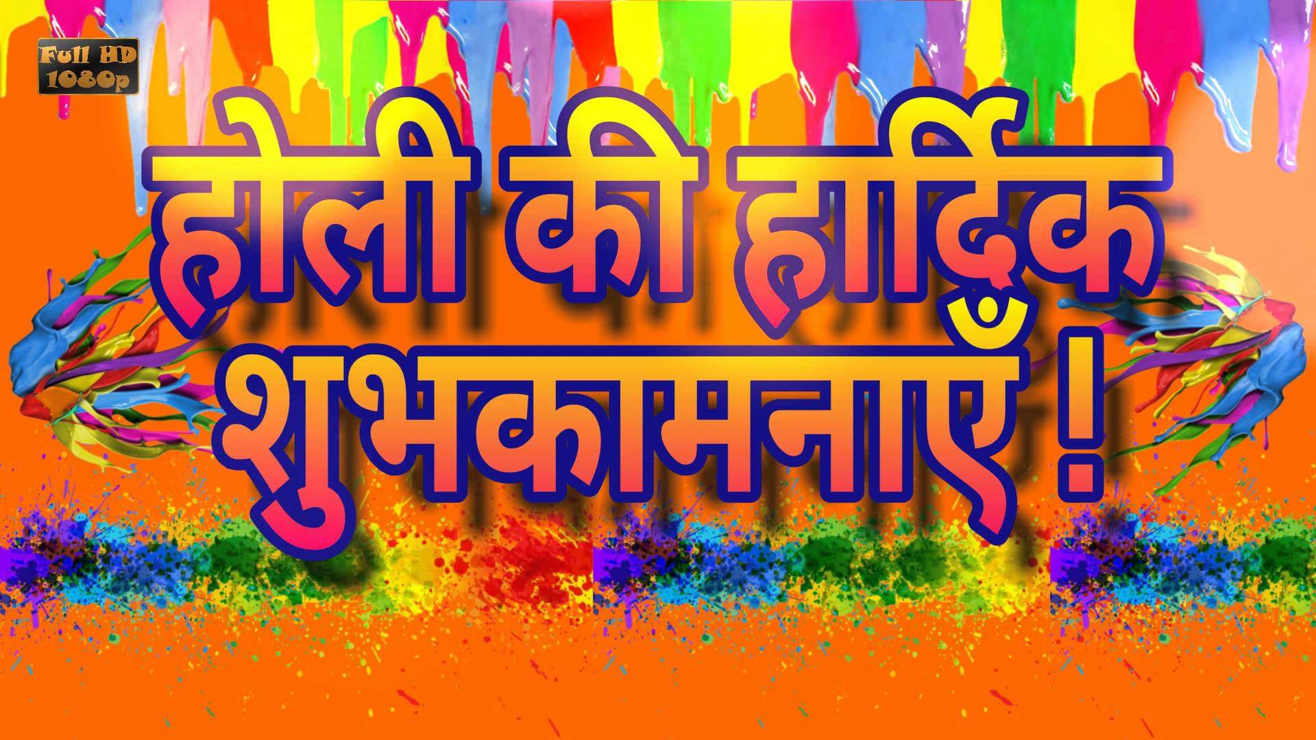 information about holi festival in hindi Home » holi festival » holi facts: holi facts: the festival of holi is celebrated just with the arrival of the spring, with vibrant colors everywhere.
