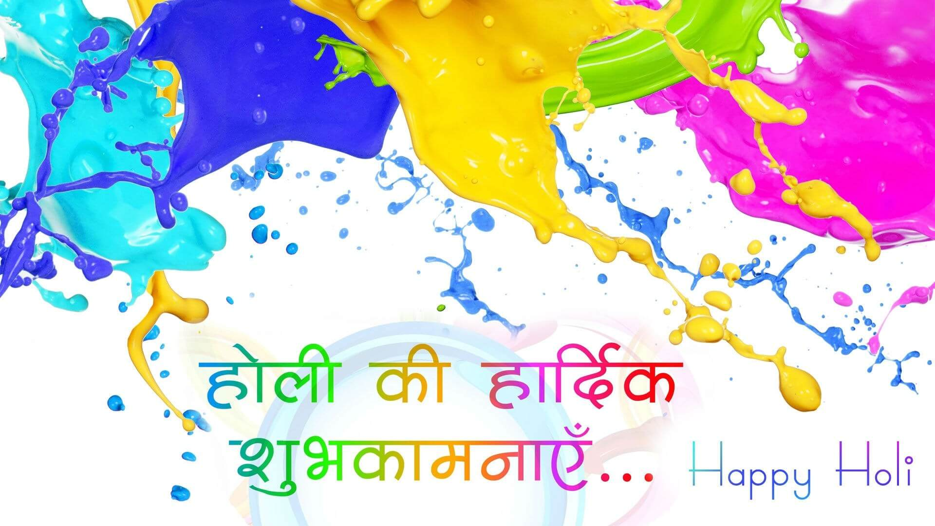 holi images in hindi   holi images in hindi 2361237923542368 2340238123512380236123662352 23462352 23302367234023812352 23402360238123572368235223752306 full hd size 1024times768