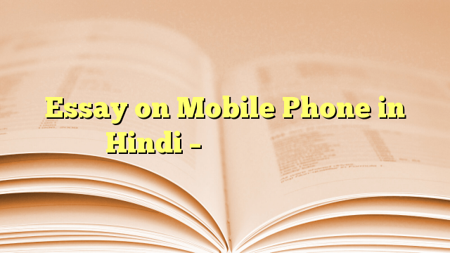 essay on mobile phone in hindi language