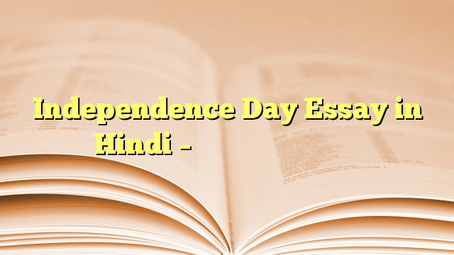 "essay on independence day of india in hindi Read this essay specially written for you on ""independence day of india"" in hindi language home  related essays: sample essay on ""15th august-independence day of india"" in hindi sample essay on ""india's independence day"" in hindi essay for children on the ""independence day- 15th august"" in hindi 256 words short essay on the independence []."