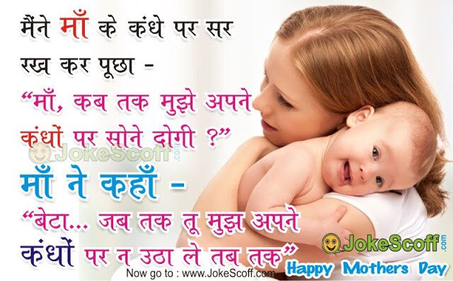 Mother's Day Image in Hindi