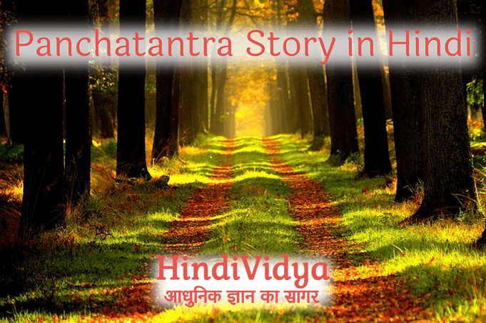 Panchatantra Story in Hindi
