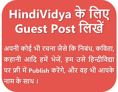 essay on my aim in life to become a scientist in hindi