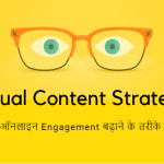 Visual Content Strategy - Online Engagement कैसे Improve करे?