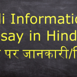 holi information essay in hindi holii pr