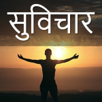 Suvichar in Hindi Positive Thoughts in Hindi