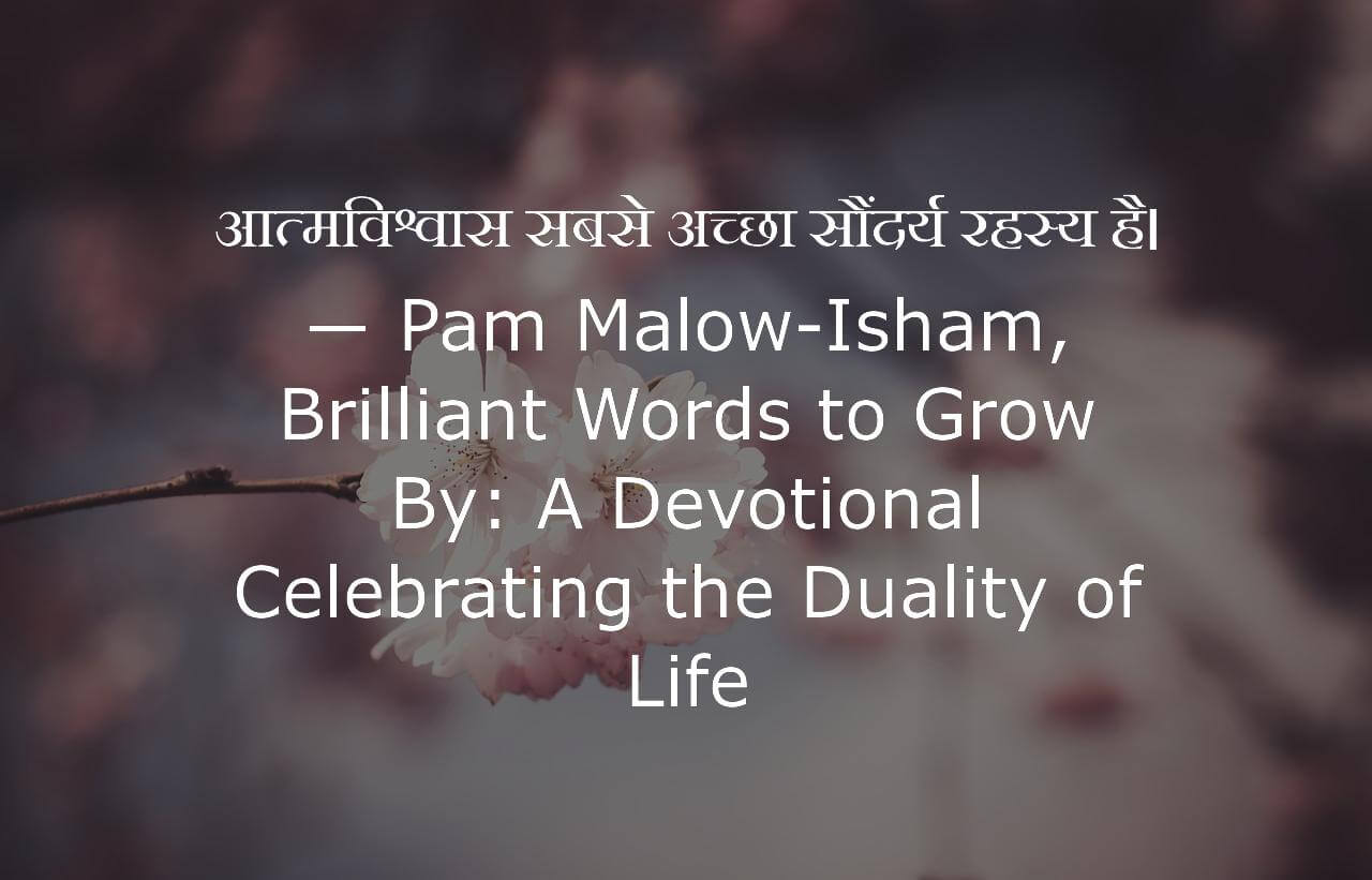 aatmvishvaas sbse acchaa sauNdry rhsy hai Pam Malow Isham Brilliant Words to Grow By A Devotional Celebrating the Duality of Life