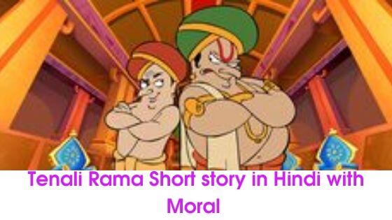 Tenali Raman Story in Hindi With Moral